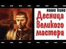 Десница великого мастера. Драма, мелодрама, история, экранизация. Кино СССР. 1969.
