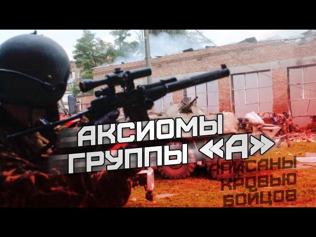 Аксиомы группы «А», написаны кровью бойцов!