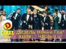 Новый год 2018 с Дизель шоу - новогодний выпуск, декабрь   Дизель cтудио - новогодняя ночь