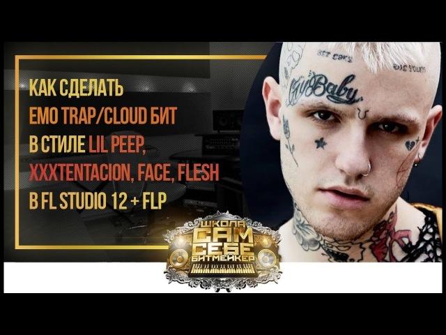 Как сделать Emo TrapCloud бит в стиле Face, Flesh, Lil Peep, XXXTENTACION в FL Studio 12