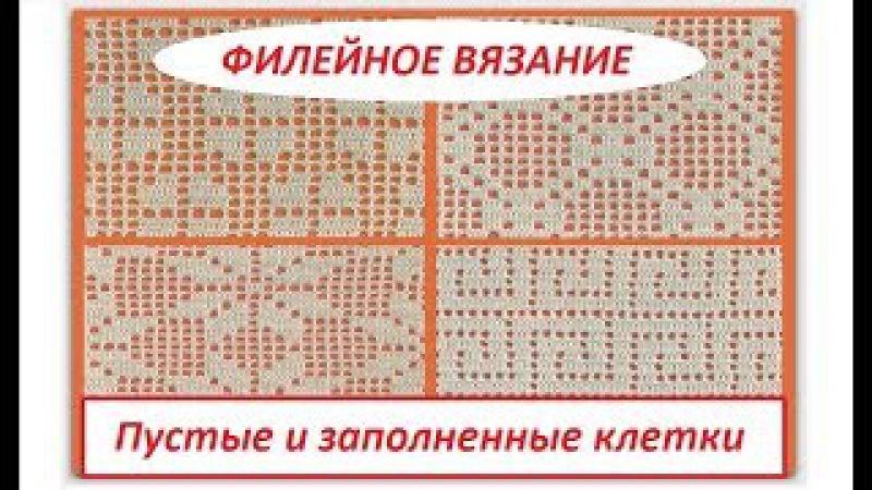 Филейное вязание заполненные и пустые клетки Уроки вязания крючком