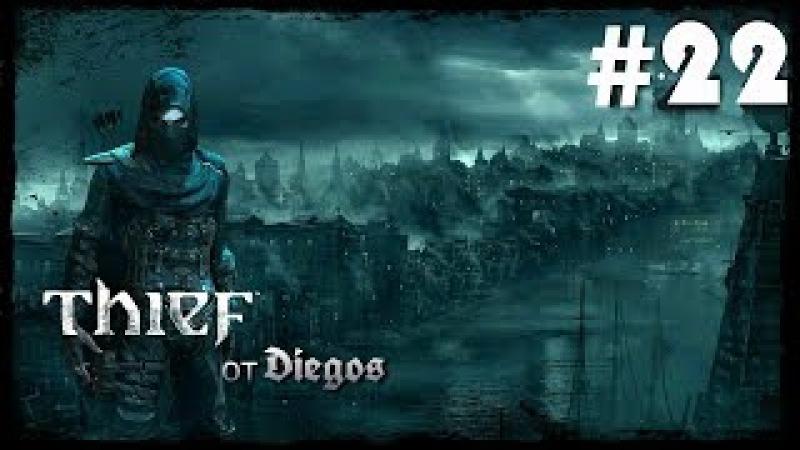 Thief 22 : Тайный город: загрузочный док
