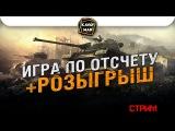 Вечер игры по отсчету + РОЗЫГРЫШ / СТРИМ / WoT Blitz