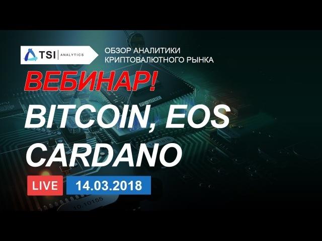ВЕБИНАР! Bitcoin, Cardano (ADA), EOS   Прогноз цены на Биткоин, Рипл, Криптовалюты