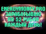 Как зарабатывать по 52 рубля играя в игру!Экономическая игра Energy-Money вывел 550 рублей!