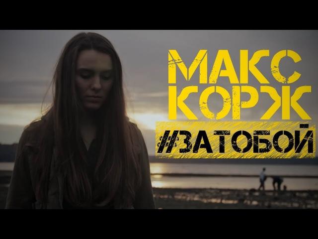 Макс Корж - За Тобой (Aisha | 2017) HD