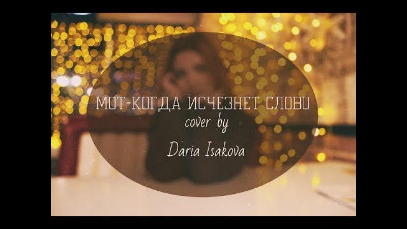 Мот-Когда исчезнет слово(cover by Daria Isakova) / Дарья Исакова-Когда исчезнет слово