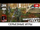 Уничтожить Град ArmA 3 Серьезные игры 1440р60fps