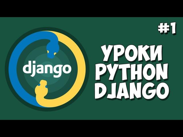 Уроки Django (Создание сайта) Урок 1 - Что такое Django