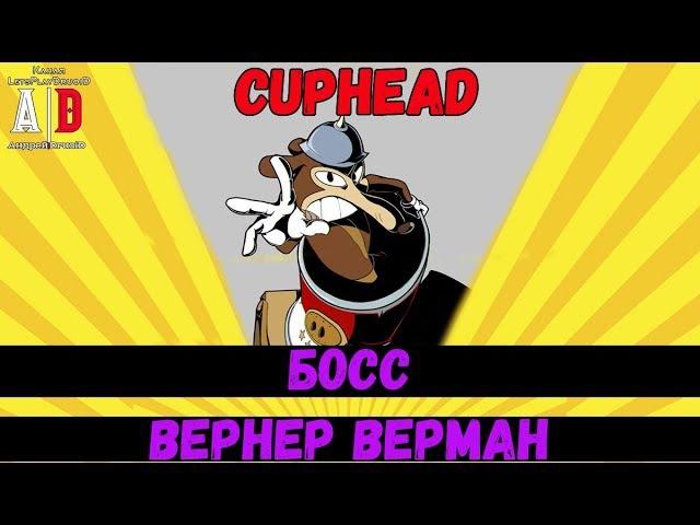 Cuphead BOSS ❤ БОСС Вернер Верман или Крыса, Мышь, Кот и тактика победы!