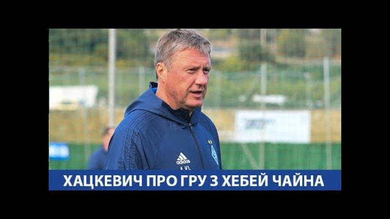Олександр ХАЦКЕВИЧ: У другому таймі додали у русі та якості гри