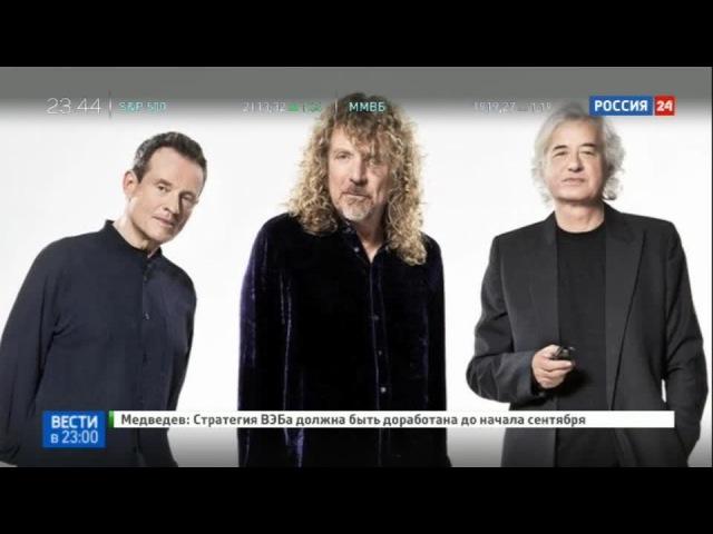 Калифорнийский суд очистил Led Zeppelin от подозрений в плагиате
