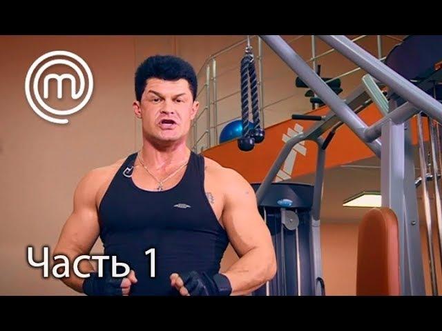 МастерШеф Кулинарный выпускной Выпуск 4 Часть 1 из 3 от 21 02 2018