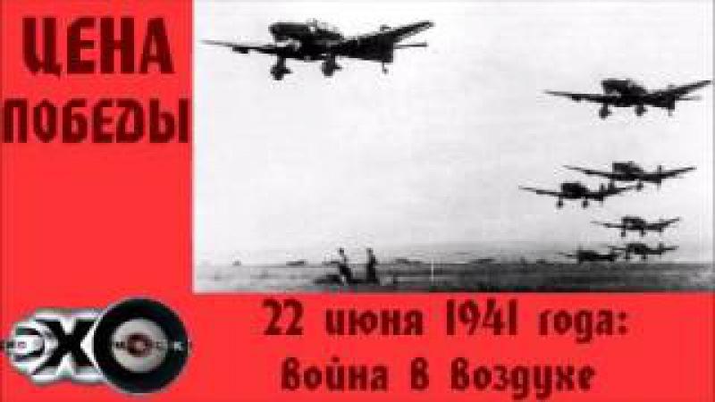 22 июня 1941 года война в воздухе Цена победы Эхо москвы