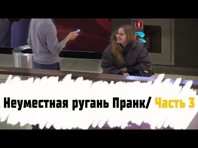 Неуместная Ругань Пранк / Часть 3