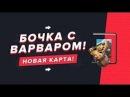 НОВАЯ КАРТА БОЧКА С ВАРВАРОМ | КЛАНОВЫЕ ВОЙНЫ В CLASH ROYALE СКОРО?!