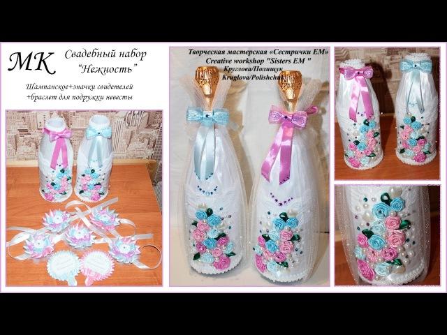 Свадебный набор Нежность-съемные чехлы на шампанское