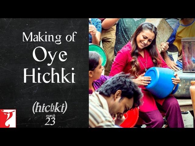 Making of Oye Hichki Song   Hichki   Rani Mukerji   Releasing 23 March 2018