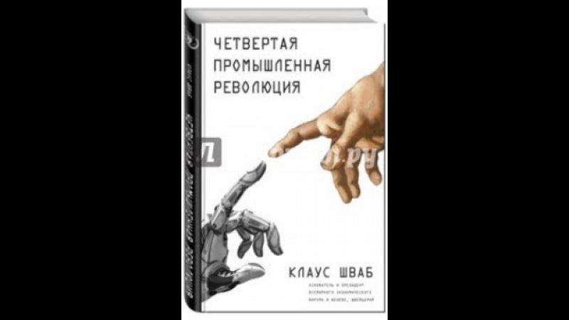 Четвертая промышленная революция аудиокнига Клаус Шваб