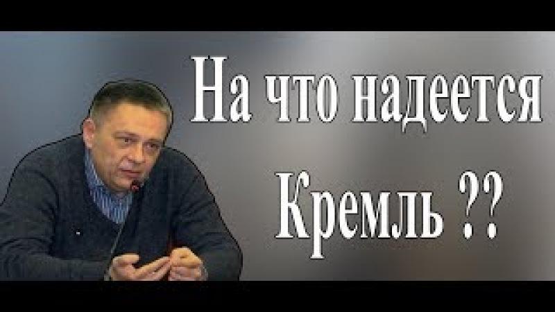 Степан Демура - РОССИЯ ЭТО СТРАНА АФЕР И БЕСПРЕДЕЛА Кризис 2018