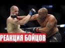 ЖЕСТКАЯ РЕАКЦИЯ БОЙЦОВ НА БОЙ КОРМЬЕ - ОЗДЕМИР UFC 220