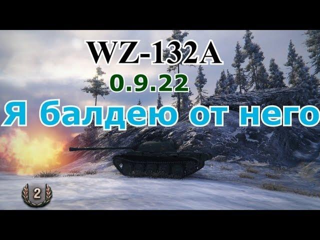 World of Tanks Впечатления от игры гайд на ЛТ 9 го уровня Китая WZ 132A патч 0 9 22