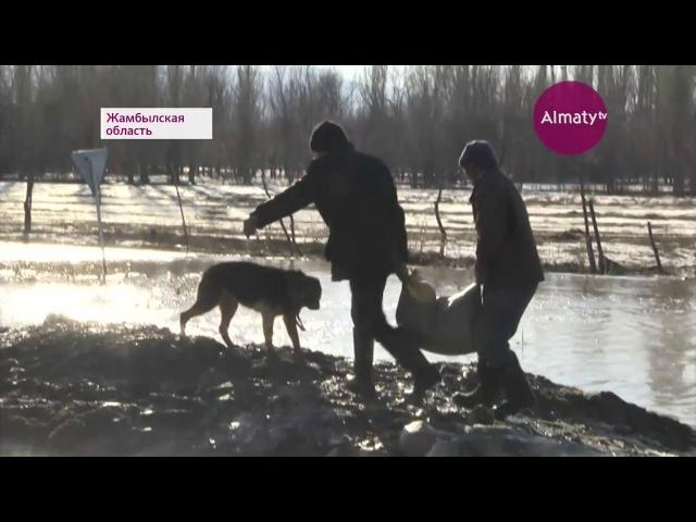 Паводки в Жамбылской области люди терпят большие убытки (01.03.18)