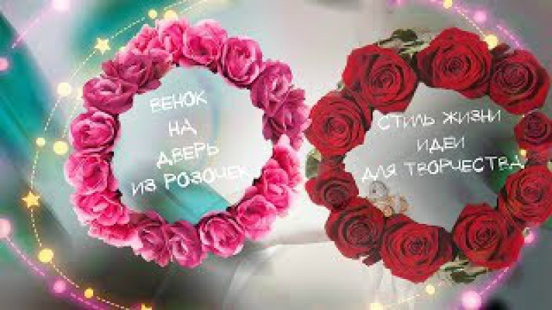 ❤30 идей❤Как сделать✿ ВЕНОК на дверь с РОЗОЧКАМИ ✿Дню влюбленных посвящается➤...