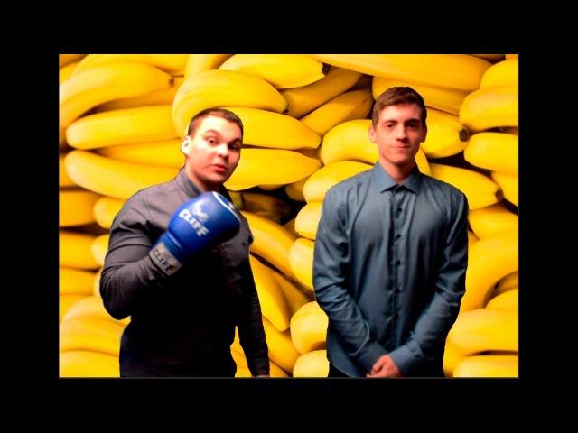 банановый удар challenge