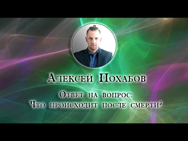 Алексей Похабов перископ: что происходит после смерти куда девается душа|Periscop
