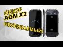 Обзор противоударного и водонепроницаемого смартфона AGM X2. Защищенный смартфон топ-класса.