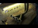 Тюнинг в Гараже - Паук 4-2-1
