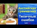 Грамматика английского языка Типичные ошибки в употреблении слов Onion carrot