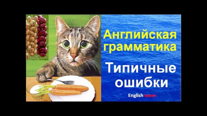 Грамматика английского языка. Типичные ошибки в употреблении слов Onion, carrot.
