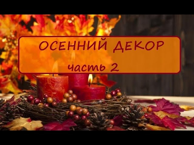 DIY Осенний декор часть 2