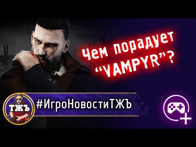 ИгроНовости ТЖЪ 20 (Vampyr, Blizzard, Deliverance: Kingdom Come)