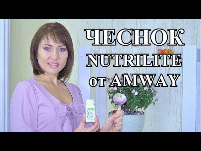 ЧЕСНОК NUTRILITE от AMWAY