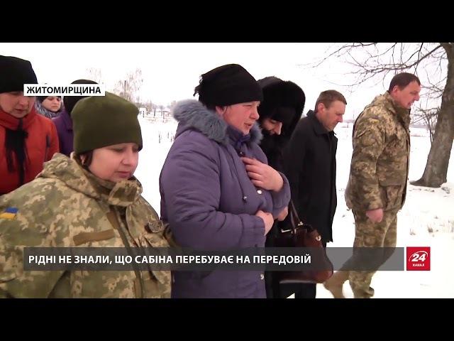 На Житомирщині попрощались з дівчиною-медиком, яка загинула в зоні АТО