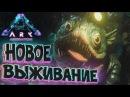 ARK: Survival Evolved - Выживание поход на БОССА и УГАР часть 3