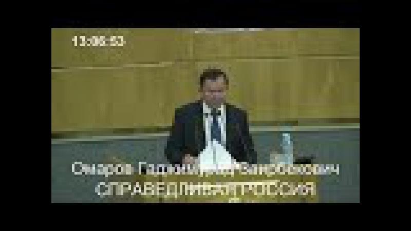 Депутат Госдумы Гаджимурад Омаров требует возвращения всенародных выборов гла ...