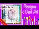 Подробный видео урок по акварели для начинающих! Рисуем розу! Dari_Art