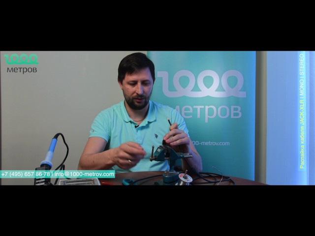Распайка кабеля Jack-XLR
