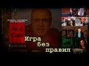 Фильм-расследование «Красная карточка», часть первая - «Игра без правил»