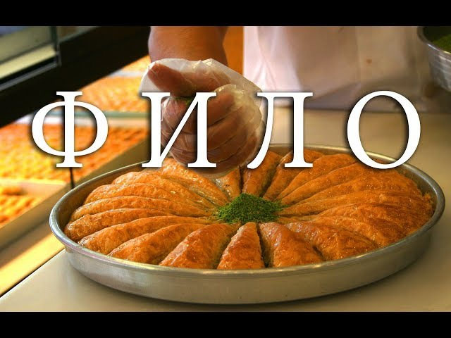 Как сделать тесто фило легко. Урок 31. Filo dough