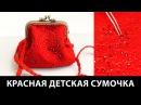 Изготовление красной детской сумочки к праздничному платью Раскрой и пошив Пошаговый мастер класс