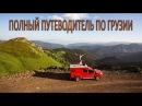 Кругосветное путешествие по Грузии Полный путеводитель по Грузии По Грузии на автомобиле