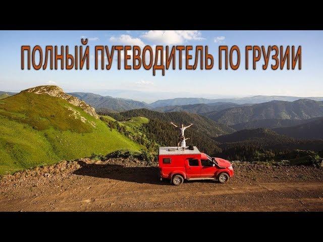 Кругосветное путешествие по Грузии. Полный путеводитель по Грузии. По Грузии на автомобиле.