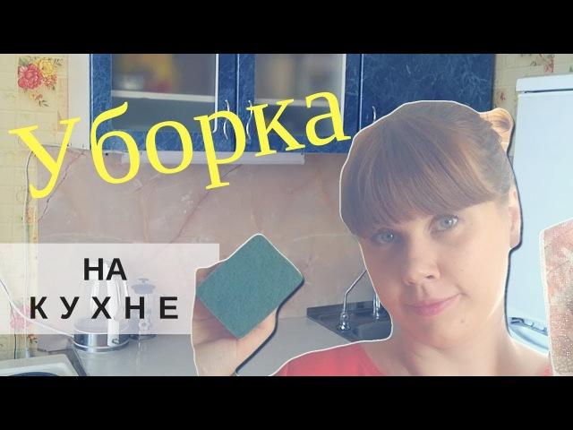 УБОРКА на кухне ДО и ПОСЛЕ Мотивация на уборку ▷ Надя Михайлова