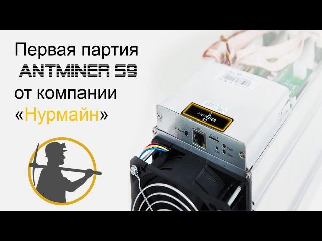 Первая партия Antminer S9 от компании Нурмайн (2 часть)