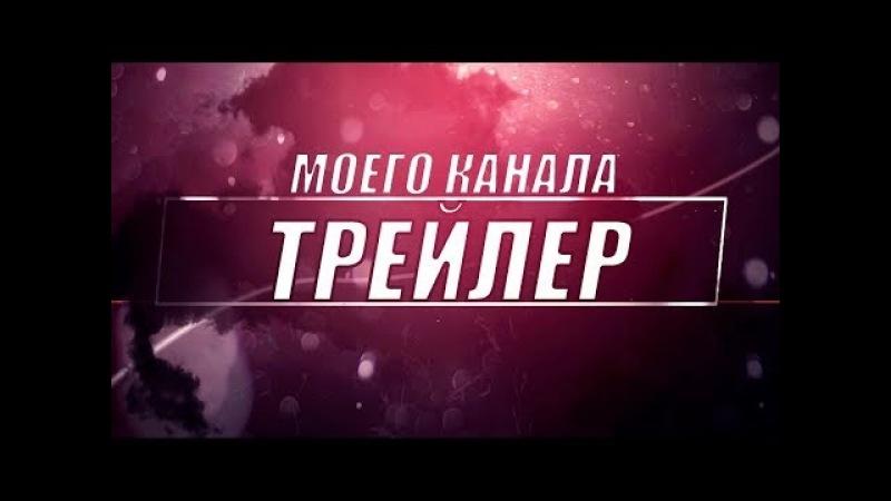 Информационное видео (Коротко о моём канале и обо мне)